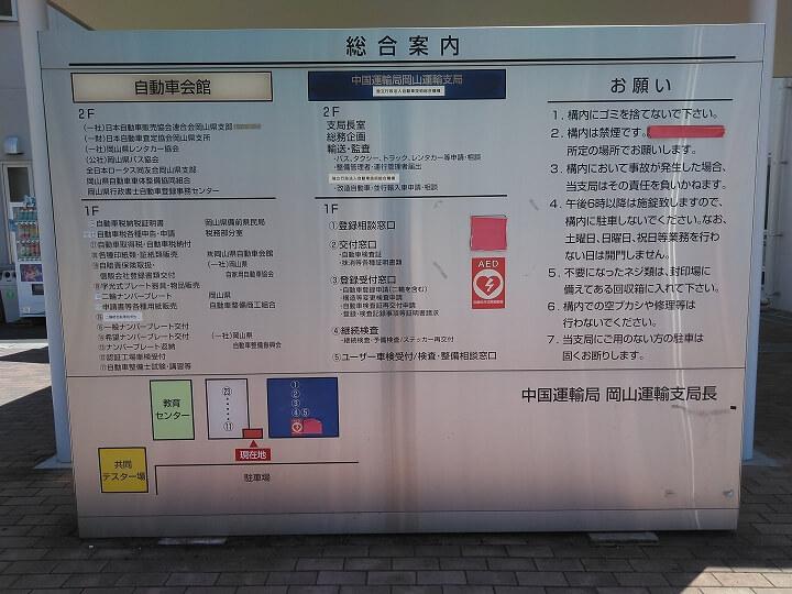 中国運輸局岡山支局 外・総合案内看板