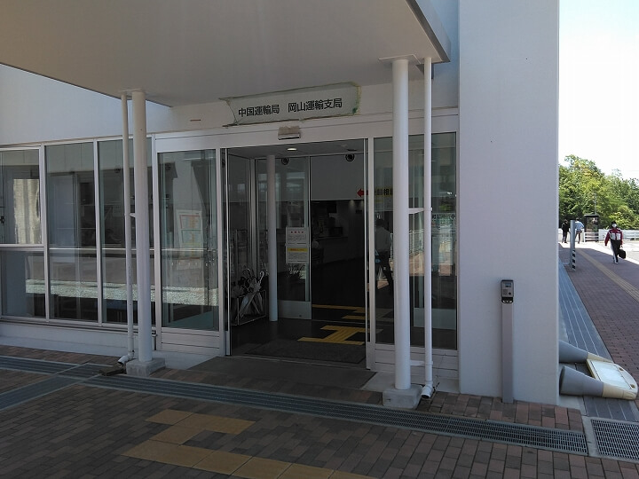 中国運輸局岡山支局 入り口