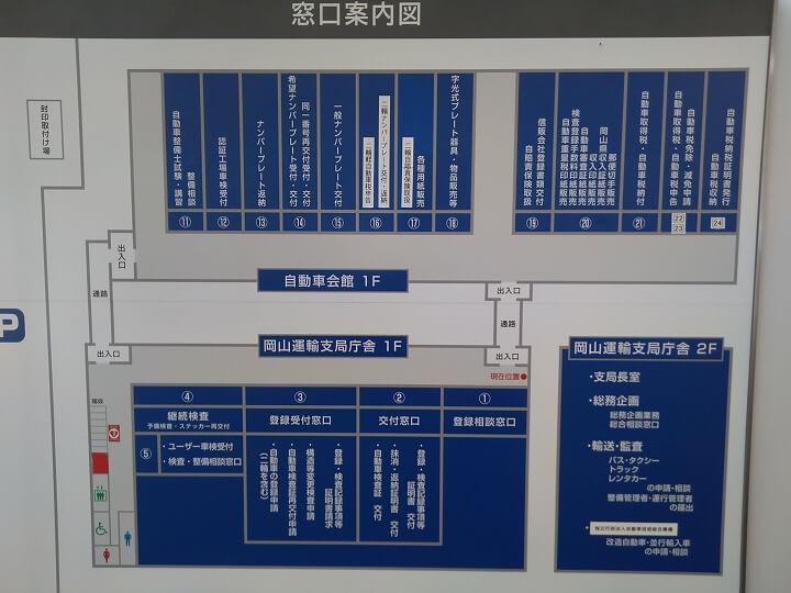 中国運輸局岡山支局および自動車会館 内部案内