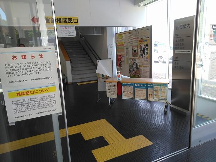 中国運輸局岡山支局 2階への階段