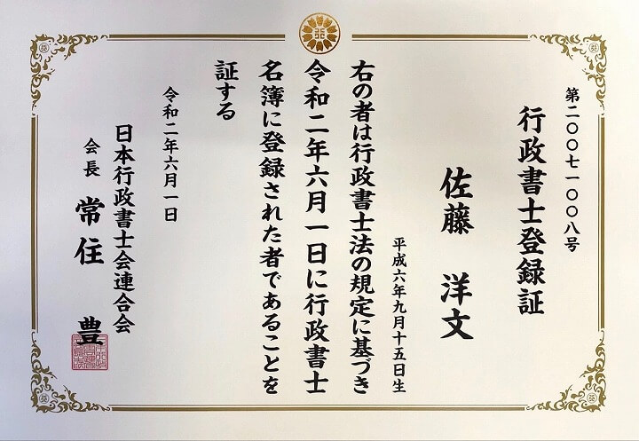 行政書士登録証 佐藤洋文