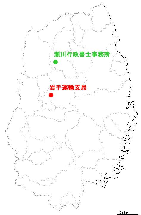 岩手運輸支局と岩手担当運送業行政書士事務所位置関係図