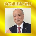 埼玉県運送業専門行政書士 岩野