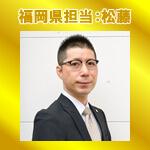 福岡県運送業専門行政書士 松藤