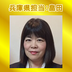 兵庫県運送業専門行政書士 畠田