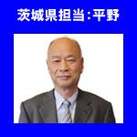 茨城県運送業専門行政書士 平野