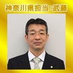 神奈川県運送業専門行政書士 武藤