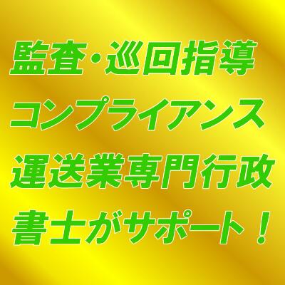 監査・巡回指導コンプライアンス運送業専門行政書士がサポート!