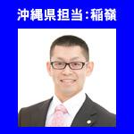 沖縄県運送業専門行政書士 稲嶺