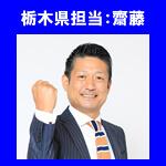 栃木県運送業専門行政書士 齋藤