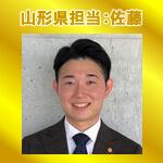 山形県運送業専門行政書士 佐藤