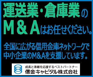 運送業・倉庫業のM&Aはお任せください。全国に広がる信用金庫ネットワークで中小企業のM&Aを支援しています。成長と承継を応援するベストパートナー 信金キャピタル株式会社
