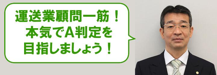 運送業顧問一筋!本気でA判定を目指しましょう! 神奈川県の一般貨物運送業監査専門行政書士 武藤秀機