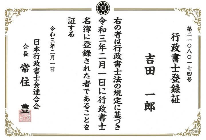 行政書士登録証 吉田一郎
