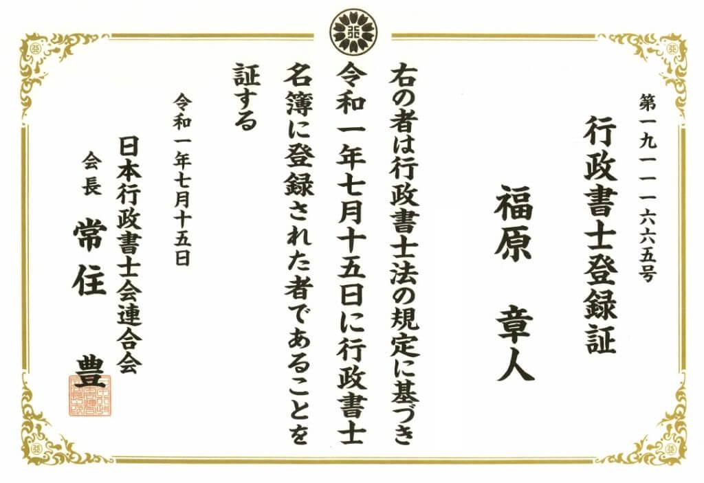 行政書士登録証福原章人