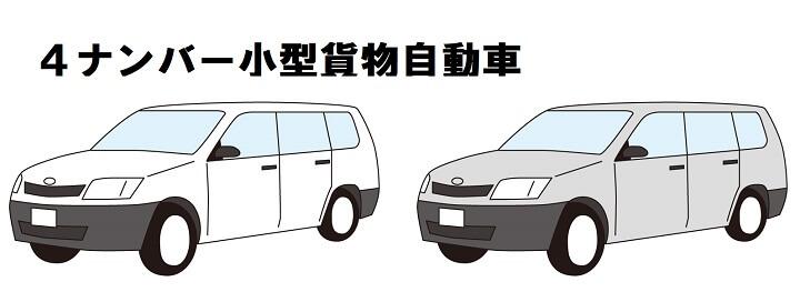 ADバン、サニーバン、小型貨物自動車4ナンバー