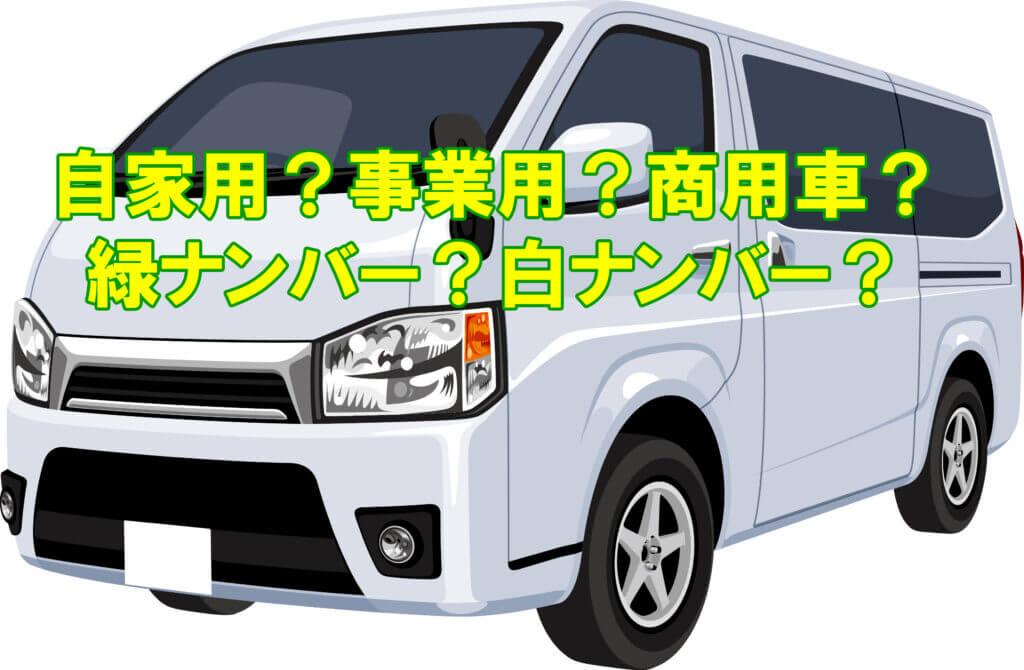 自家用、業務用、商用車の違いと白/緑ナンバーの関係