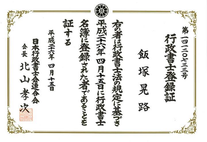 行政書士登録証 飯塚晃路