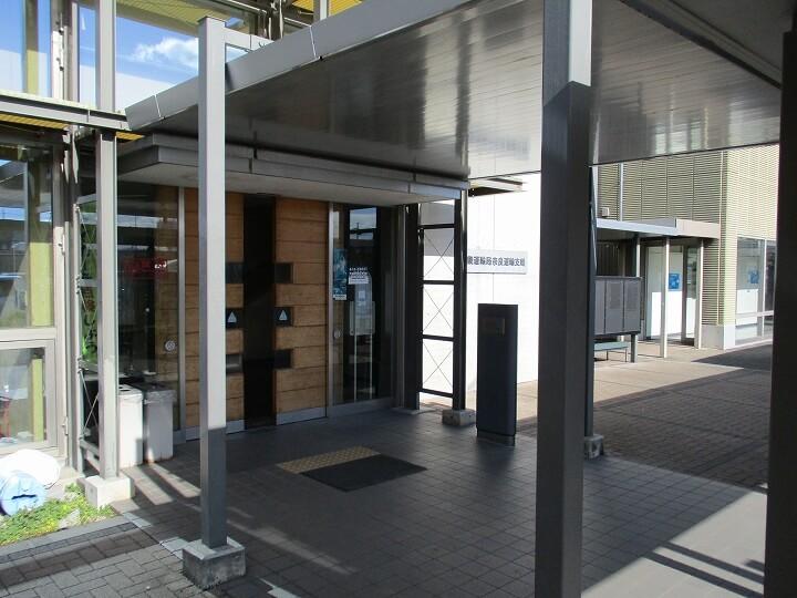 建物入口:奈良運輸支局