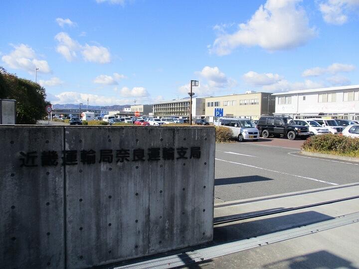 入口門:奈良運輸支局