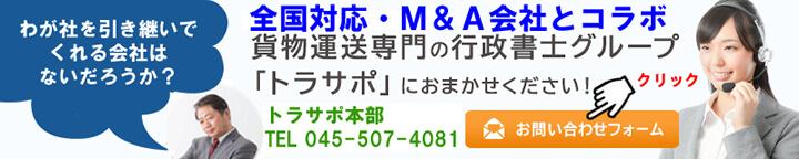 運送業事業承継M&A問合せフォーム