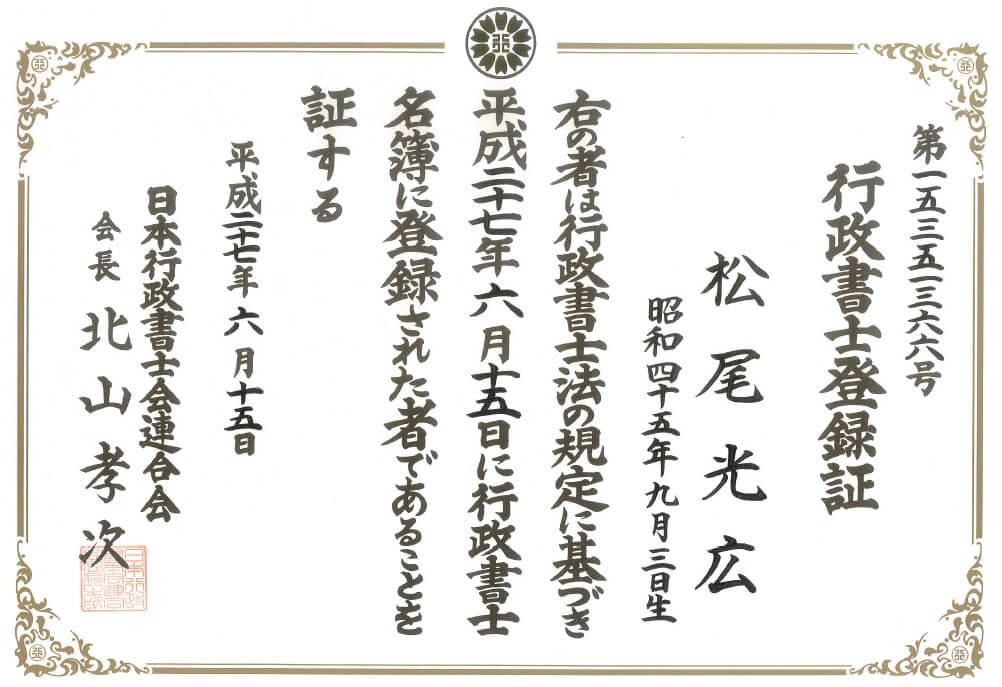 行政書士登録証:松尾光広