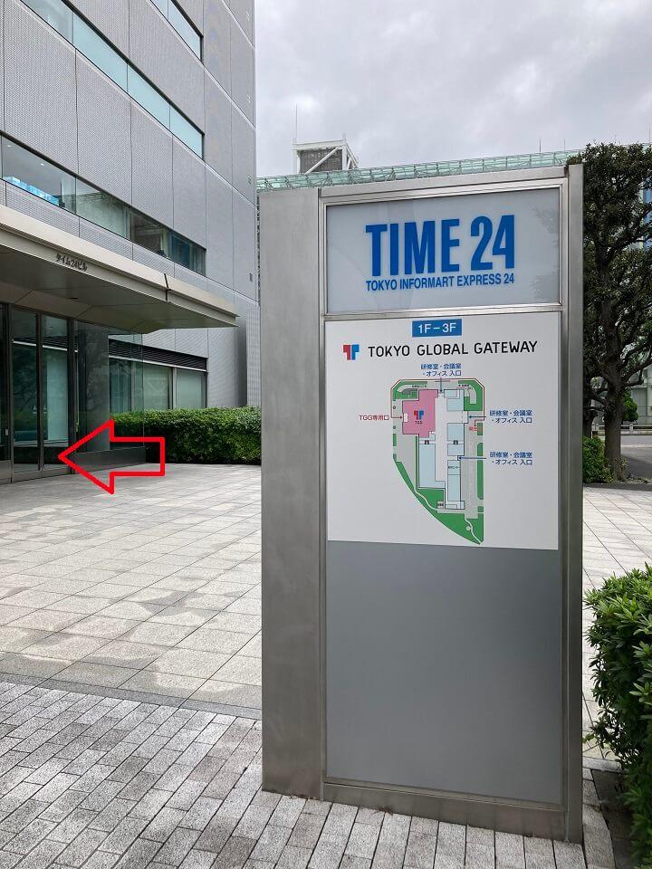 タイム24ビルの1階入り口