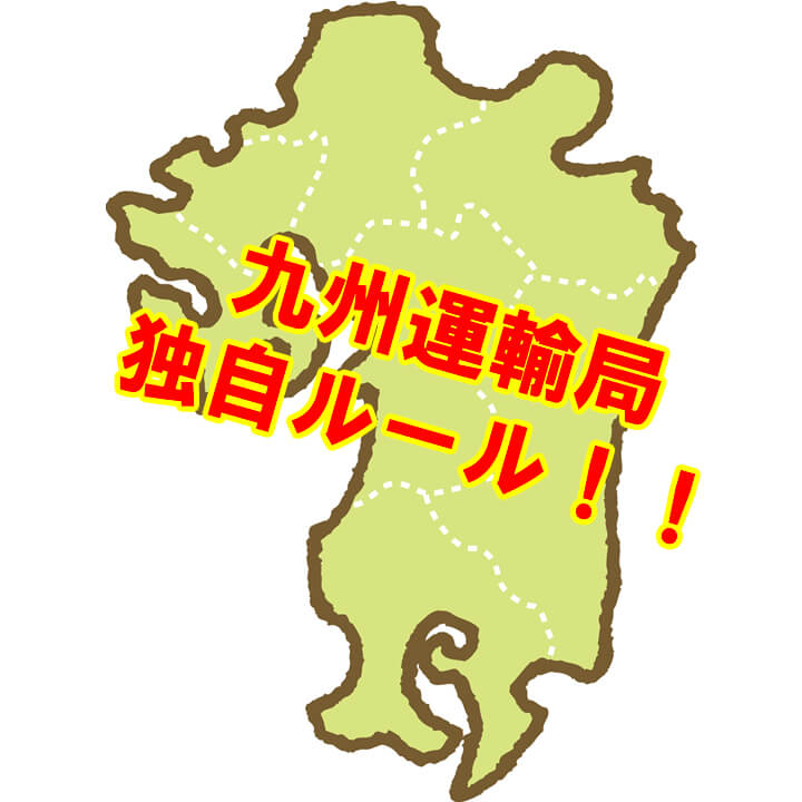 九州運輸局独自ルール!!