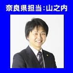 奈良県運送業法令試験セミナー講師山之内清孝
